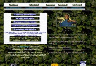 Скриншот первого дизайна сайта (2000г)